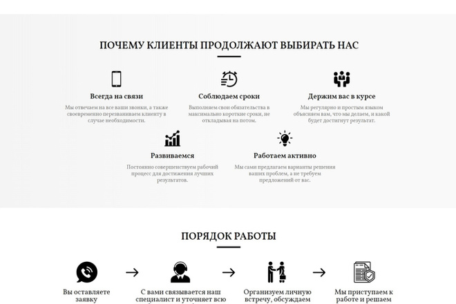 Создам продающий Landing Page под ключ 26 - kwork.ru