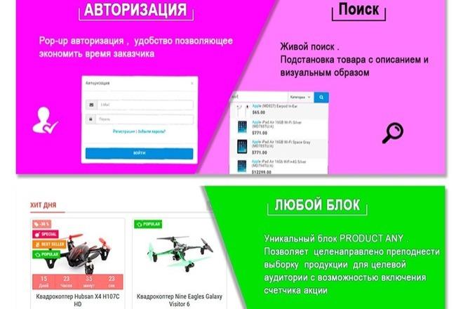 Создание интернет-магазина на CMS OpenCart, OcStore под ключ 6 - kwork.ru