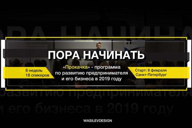 Разработаю обложку для вашего сообщества 17 - kwork.ru