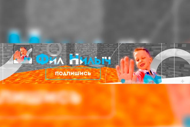 Оформление канала на YouTube, Шапка для канала, Аватарка для канала 3 - kwork.ru
