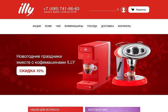 Качественный дизайн интернет-магазина 1 - kwork.ru