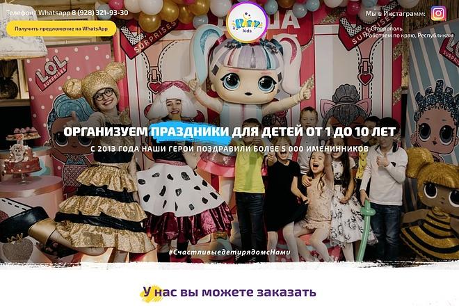 Вёрстка сайтов по доступной цене 186 - kwork.ru