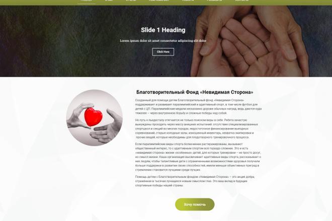 Создание сайта на WordPress 26 - kwork.ru