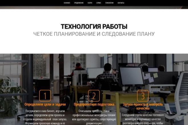 Лендинг для любых целей на Wordpress 36 - kwork.ru