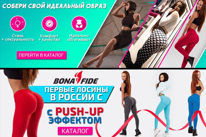 Сделаю 2 качественных gif баннера 68 - kwork.ru