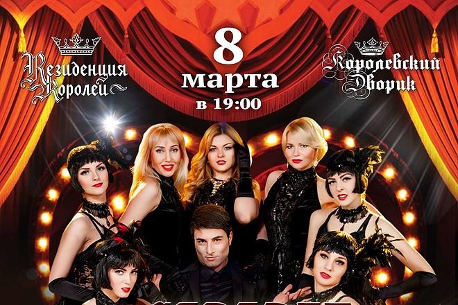 Дизайн Афиша, Плакат, Постер 13 - kwork.ru