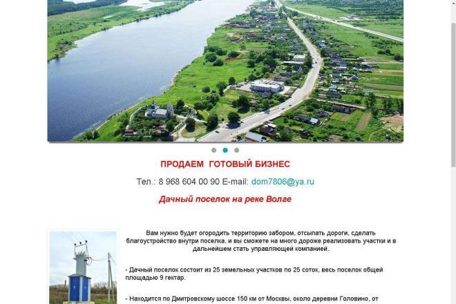 Создам сайт-визитку недорого 19 - kwork.ru