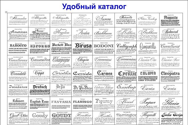 Хороший сборник русских шрифтов, то что надо. Удобный каталог 3 - kwork.ru