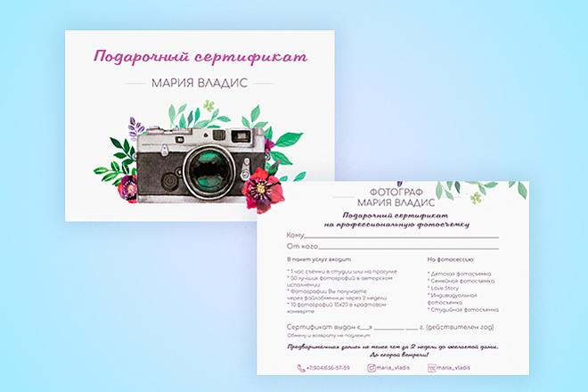 Создам макет подарочной карты, готовой к печати 1 - kwork.ru