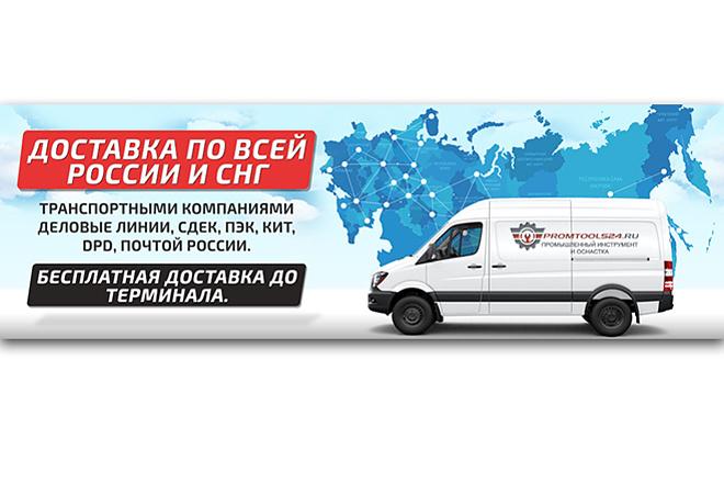 Разработка статичных баннеров 14 - kwork.ru