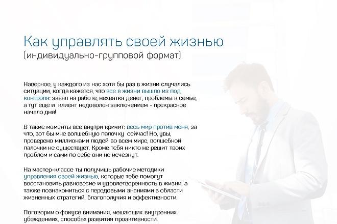 Красиво, стильно и оригинально оформлю презентацию 106 - kwork.ru