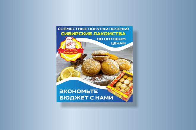 Сделаю запоминающийся баннер для сайта, на который захочется кликнуть 8 - kwork.ru