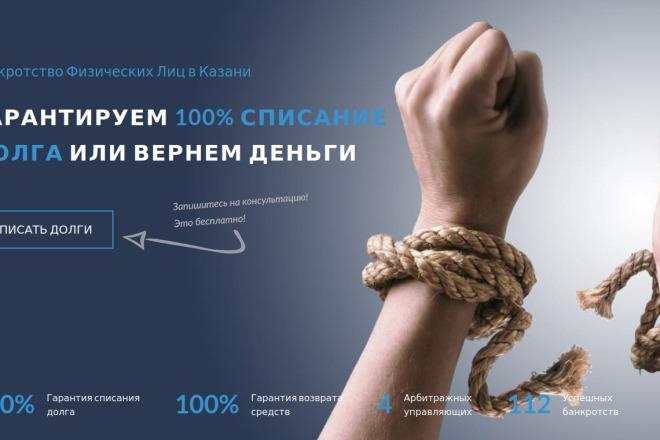 Скопирую Landing page, одностраничный сайт и установлю редактор 2 - kwork.ru