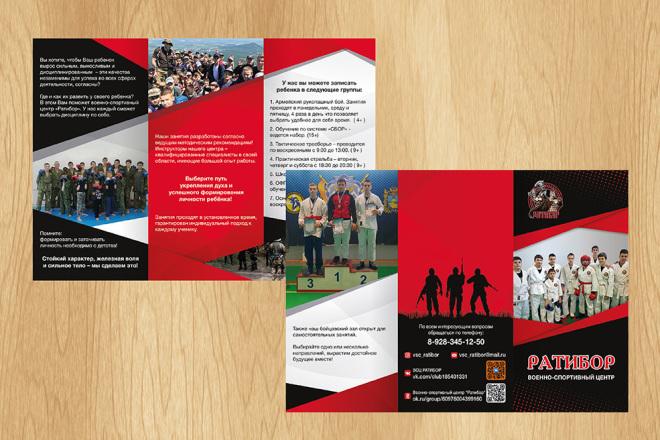 Разработаю дизайн флаера, листовки 5 - kwork.ru