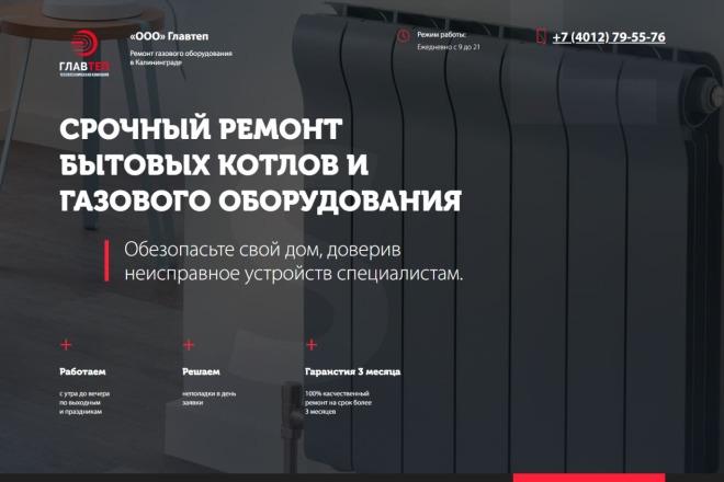 Копия сайта, landing page + админка и настройка форм на почту 65 - kwork.ru