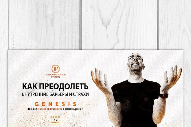 Сделаю 1 баннер статичный для интернета 32 - kwork.ru