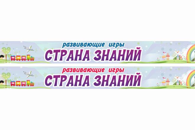 Баннер для печати 4 - kwork.ru