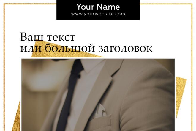 9 Шаблонов для постов в инстаграм 6 - kwork.ru