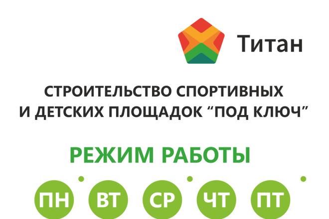 Разработаю макеты для наружной рекламы 6 - kwork.ru