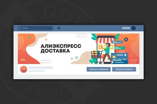 Сделаю оформление Вконтакте для группы 81 - kwork.ru