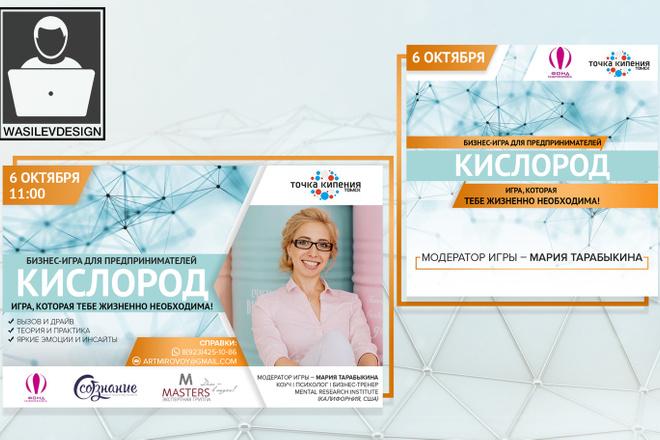 Создам качественный и продающий баннер 46 - kwork.ru