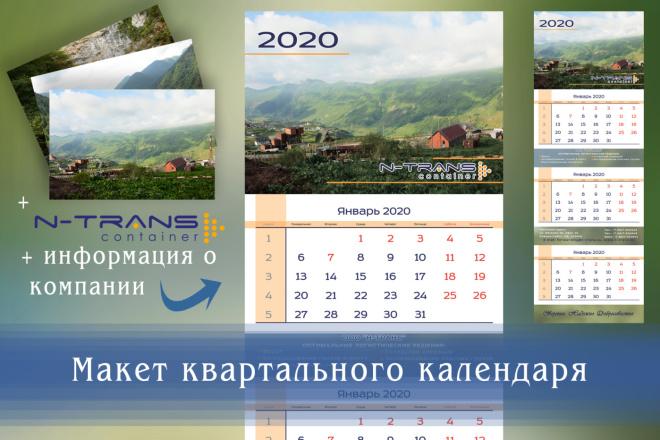Создам макет Вашего идеального календаря 1 - kwork.ru