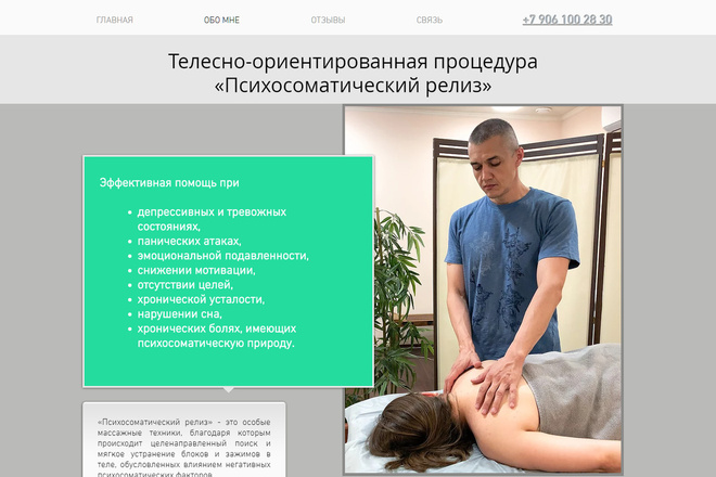 Создание сайтов на конструкторе сайтов WIX, nethouse 30 - kwork.ru