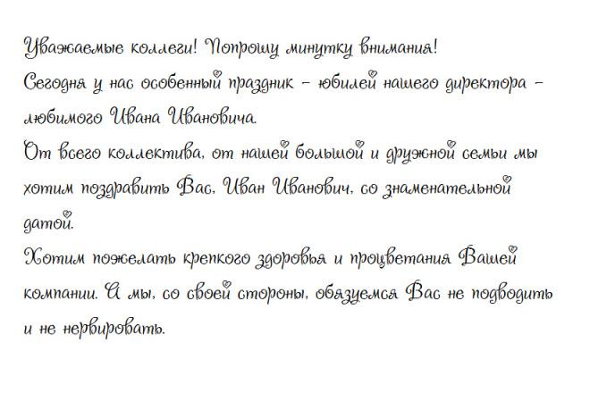 Напишу красивое поздравление в прозе, текст для поздравления 1 - kwork.ru