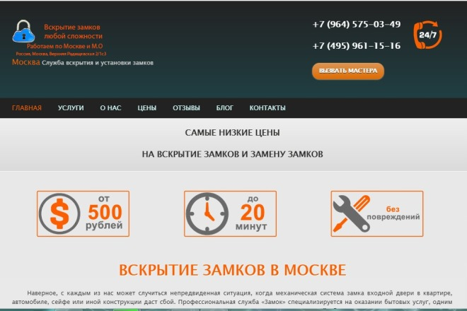 Сделаю копию, клон сайта, лендинга в HTML формате 1 - kwork.ru