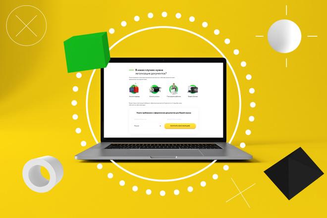 Создам уникальный дизайн страницы 7 - kwork.ru