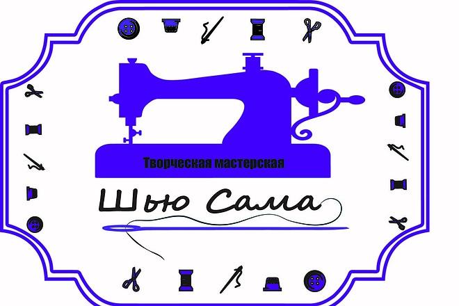 Разработаю и нарисую логотип быстро, недорого, качественно 5 - kwork.ru
