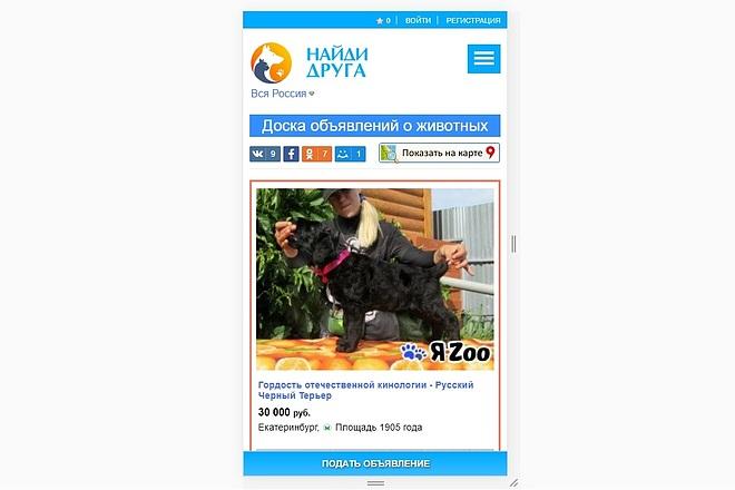 Адаптация сайта под мобильные устройства 20 - kwork.ru