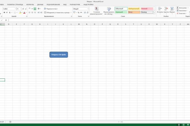 Напишу макрос на VBA для Excel 19 - kwork.ru