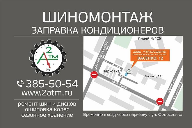 Баннер для печати 11 - kwork.ru