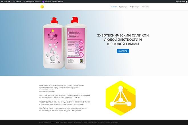 Сделаю интернет-магазин 12 - kwork.ru