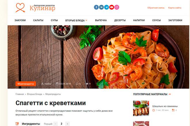 Шаблон кулинарного сайта Wordpress 3 - kwork.ru