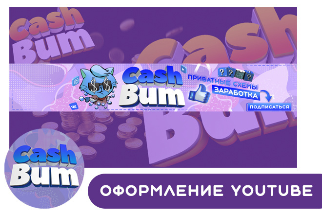 Шапка для Вашего YouTube канала 55 - kwork.ru