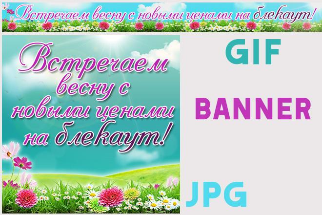 Сделаю 2 качественных gif баннера 65 - kwork.ru