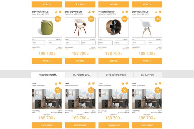 Уникальный дизайн сайта для вас. Интернет магазины и другие сайты 33 - kwork.ru