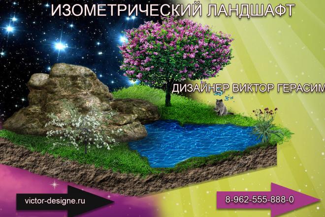 Разработаю рекламный баннер для продвижения Вашего бизнеса 3 - kwork.ru