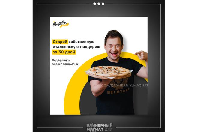 Создам цепляющий баннер для рекламы или сайта 10 - kwork.ru