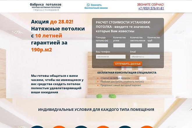 Скопирую Landing Page, Одностраничный сайт 70 - kwork.ru