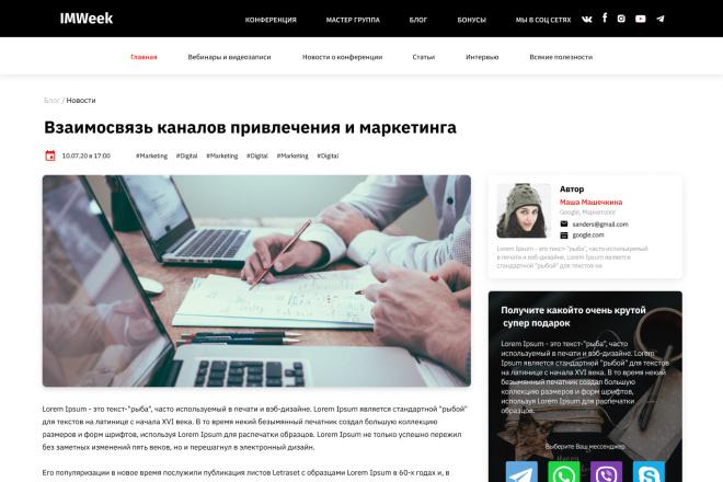 Сделаю верстку любой сложности 21 - kwork.ru