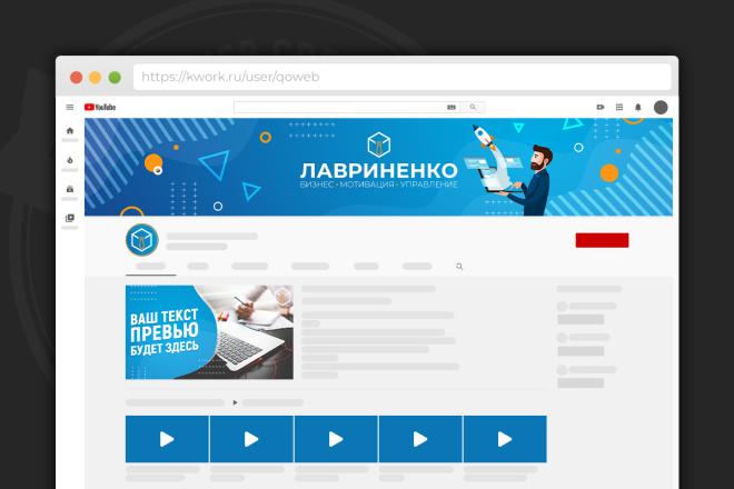 Сделаю оформление канала YouTube 31 - kwork.ru