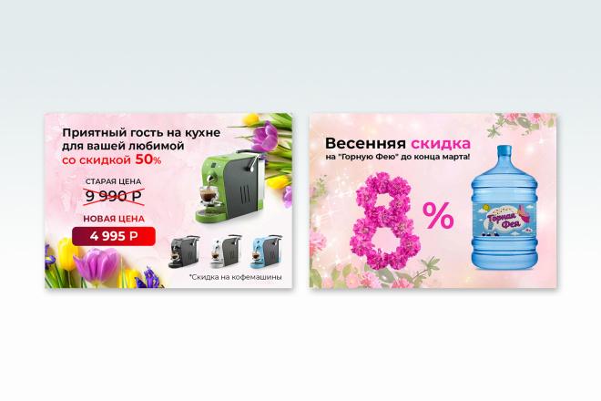 Создам 1-3 статичных баннера + исходники в подарок 13 - kwork.ru