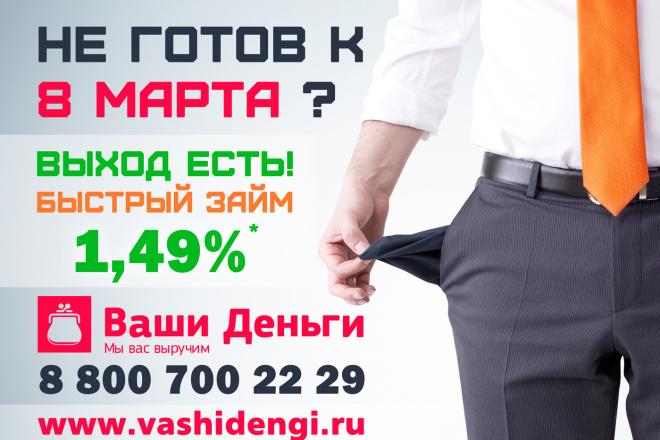 Рекламная листовка 3 - kwork.ru