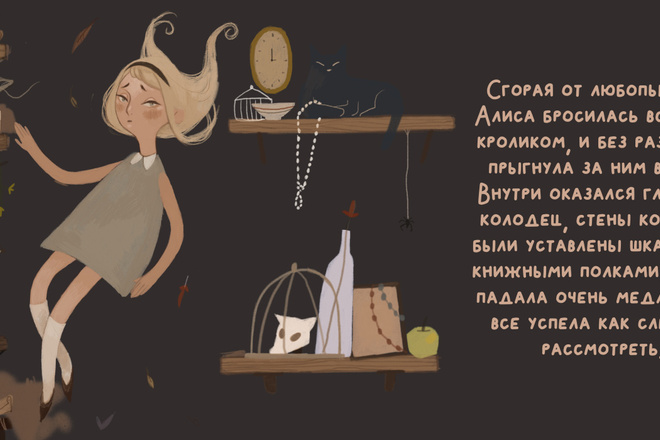 Иллюстрации для детской книги 2 - kwork.ru