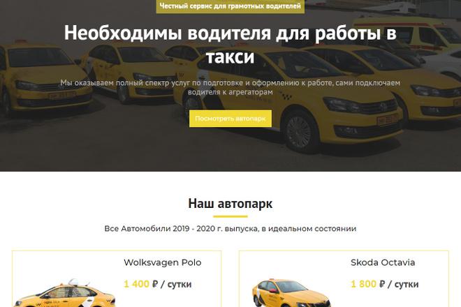 Landing Page с 0 + дизайн 12 - kwork.ru