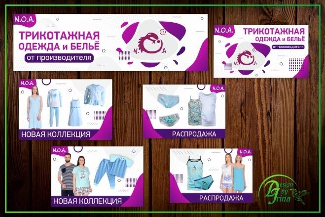 Рекламный баннер 4 - kwork.ru