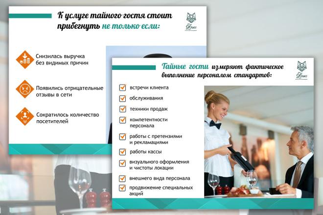 Сделаю презентацию в MS PowerPoint 84 - kwork.ru
